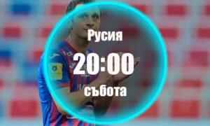 ЦСКА Москва - Рубин Казан 22.08.2020   Прогноза
