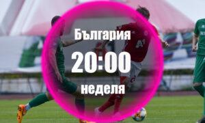 ЦСКА София - Ботев Пловдив 16.08.2020 | Прогноза