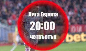 ЦСКА София - Сиренс 27.08.2020 | Прогноза
