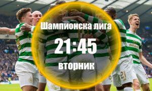 Селтик - КР Рейкявик 18.08.2020 | Прогноза