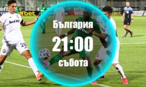 Черно Море - Лудогорец 22.08.2020   Прогноза