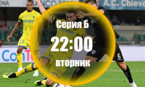 Киево - Емполи 04.08.2020 | Прогноза