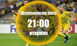 Динамо Брест - Астана 18.08.2020 | Прогноза