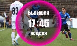 Етър - Черно море 16.08.2020 | Прогноза