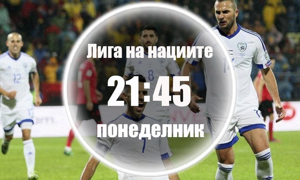 Израел - Словакия Понеделник 07.09.2020 Прогноза