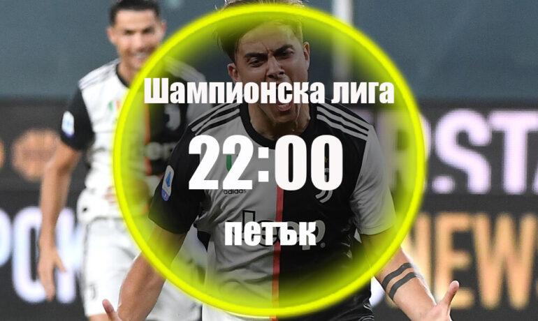 Ювентус - Олимпик Лион 07.08.2020 | Прогноза