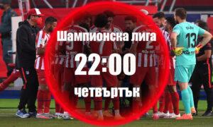 РБ Лайпциг - Атлетико Мадрид 13.08.2020 | Прогноза