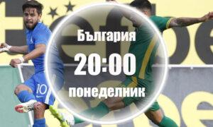 Левски - Берое 10.08.2020 | Прогноза
