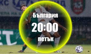 Лудогорец - Славия 14.08.2020 | Прогноза