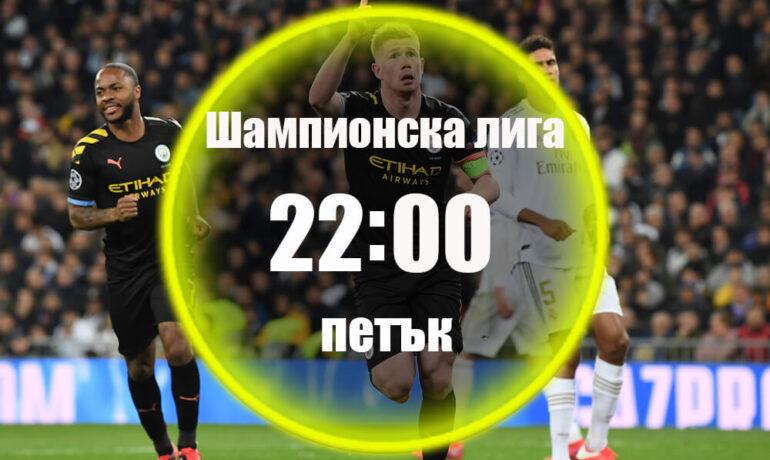 Манчестър Сити - Реал Мадрид 07.08.2020 | Прогноза