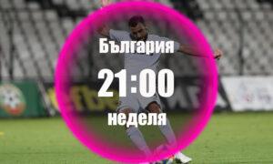 Славия - Черно Море 09.08.2020 | Прогноза