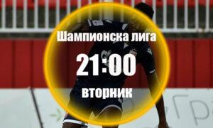 Тирана - Цървена звезда 25.08.2020 | Прогноза