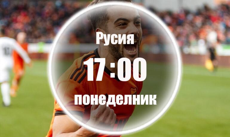 Урал - Динамо Москва 10.08.2020 | Прогноза