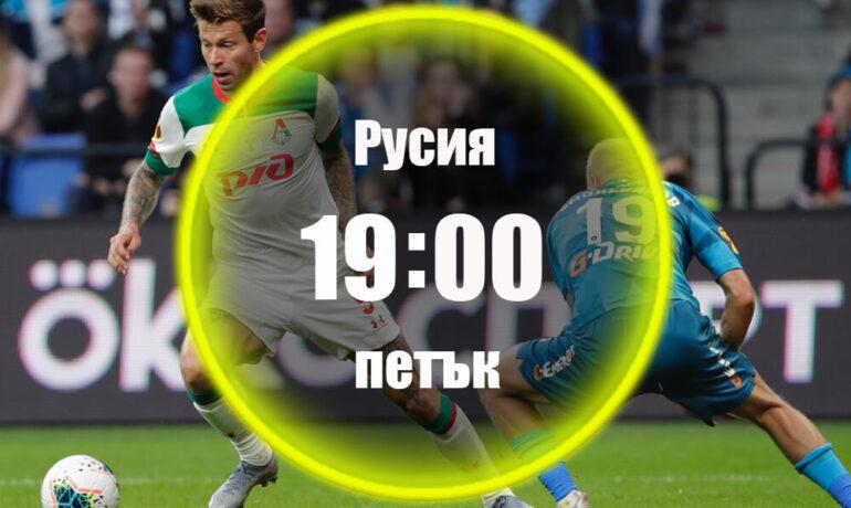 Зенит - Локомотив Москва 07.08.2020 | Прогноза