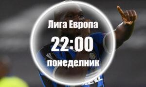 Интер - Байер Леверкузен 10.08.2020 | Прогноза