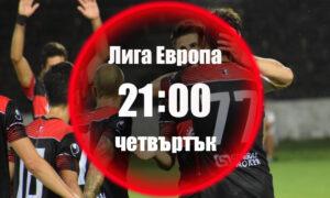 Искра - Локомотив Пловдив 27.08.2020 | Прогноза