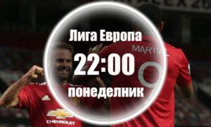 Манчестър Юнайтед - Копенхаген 10.08.2020 | Прогноза
