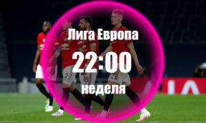 Севиля - Манчестър Юнайтед 16.08.2020 | Прогноза