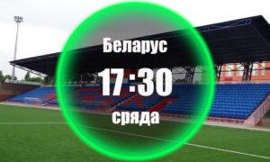 Минск - Славия Мозир 12.08.2020 | Прогноза