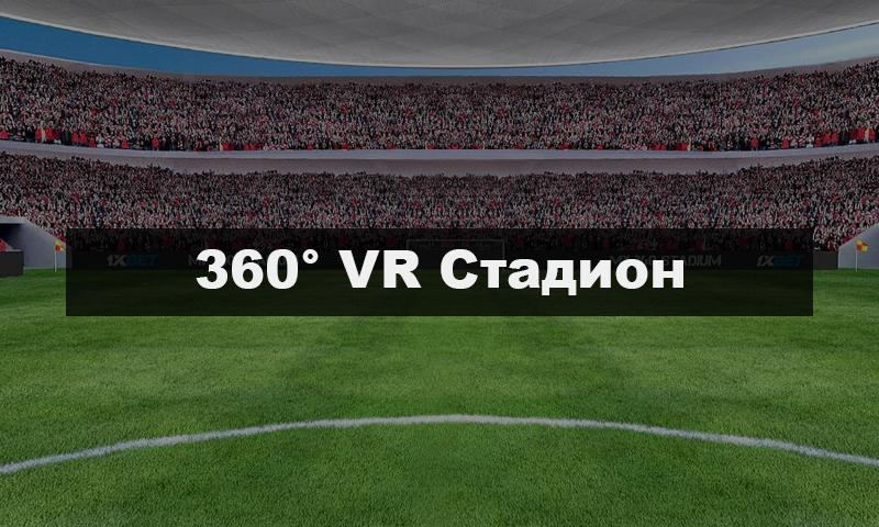 Архив с Прогнози 01.09 - 30.09.2020 (360 Стадион)