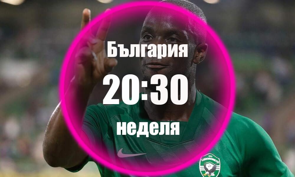 ЦСКА София - Лудогорец Прогноза 20.09.2020 Неделя