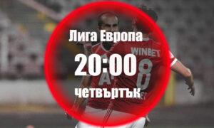 ЦСКА София - Б36 Прогноза 24.09.2020 Четвъртък