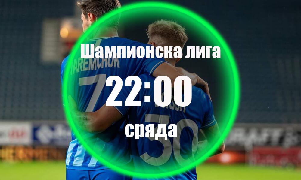 Гент - Динамо Киев Прогноза 23.09.2020 Сряда