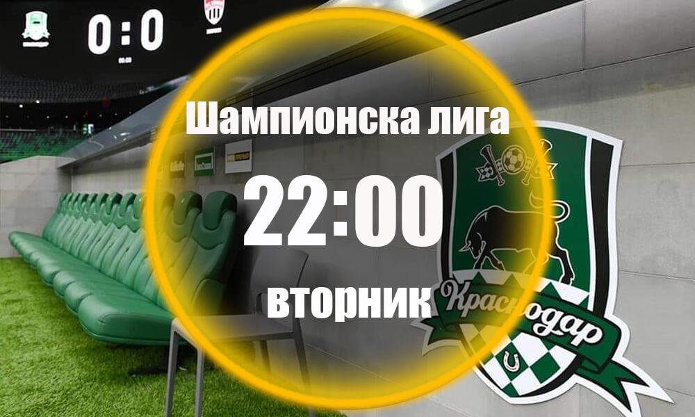Краснодар - ПАОК Прогноза 22.09.2020 Вторник