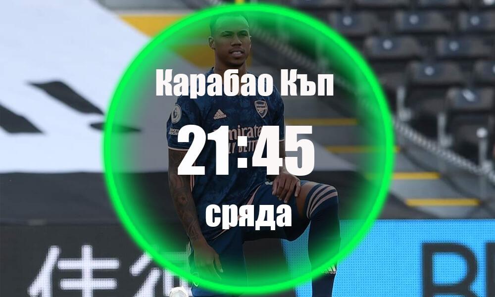 Лестър - Арсенал Прогноза 23.09.2020 Сряда