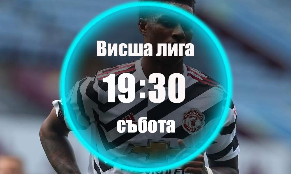 Манчестър Юнайтед - Кристъл Палас Прогноза 19.09.2020 Събота