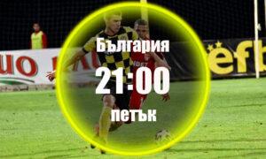 Монтана - Ботев Пловдив Прогноза 18.09.2020 Петък