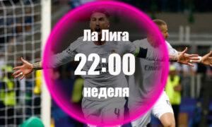 Реал Сосиедад - Реал Мадрид Прогноза 20.09.2020 Неделя