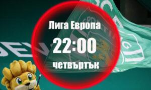 Спортинг Лисабон - Абърдийн Прогноза 24.09.2020 Четвъртък