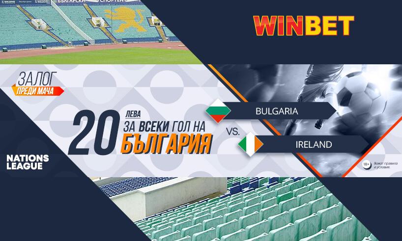 20 лева Бонус за всеки Гол на България срещу Ирландия от букмейкъра УинБет