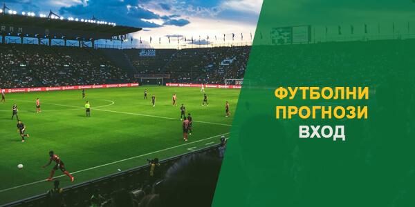 futbolni-prognozi-baner-vhod-all