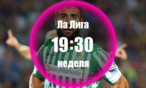 Реал Бетис - Реал Валядолид Прогноза 20.09.2020 Неделя