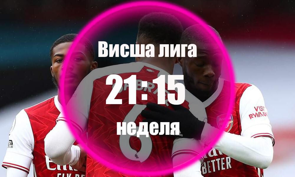 Арсенал - Лестър Прогноза 25.10.2020 Неделя