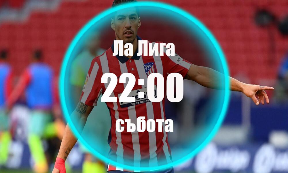 Атлетико Мадрид - Бетис Прогноза 24.10.2020 Събота
