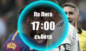 Барселона - Реал Мадрид 24.10.2020 Събота