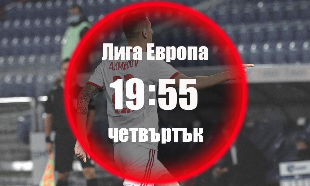 ЦСКА София - Клуж Прогноза 22.10.2020 Четвъртък