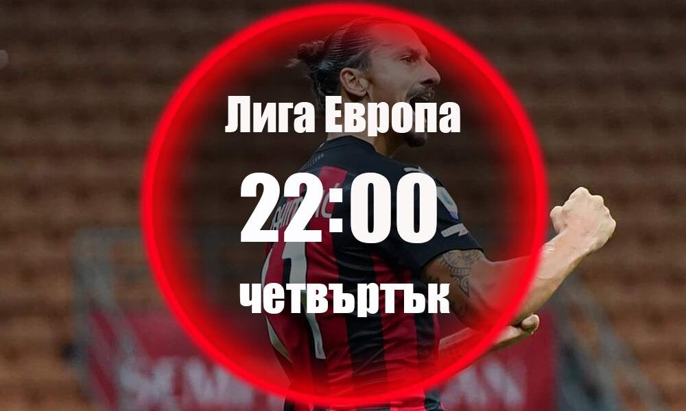 Селтик - Милан Прогноза 22.10.2020 Четвъртък