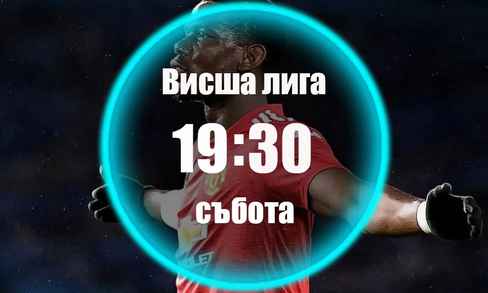 Манчестър Юнайтед - Челси Прогноза 24.10.2020 Събота