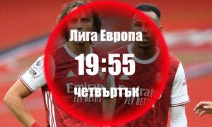 Рапид Виена - Арсенал Прогноза 22.10.2020 Четвъртък