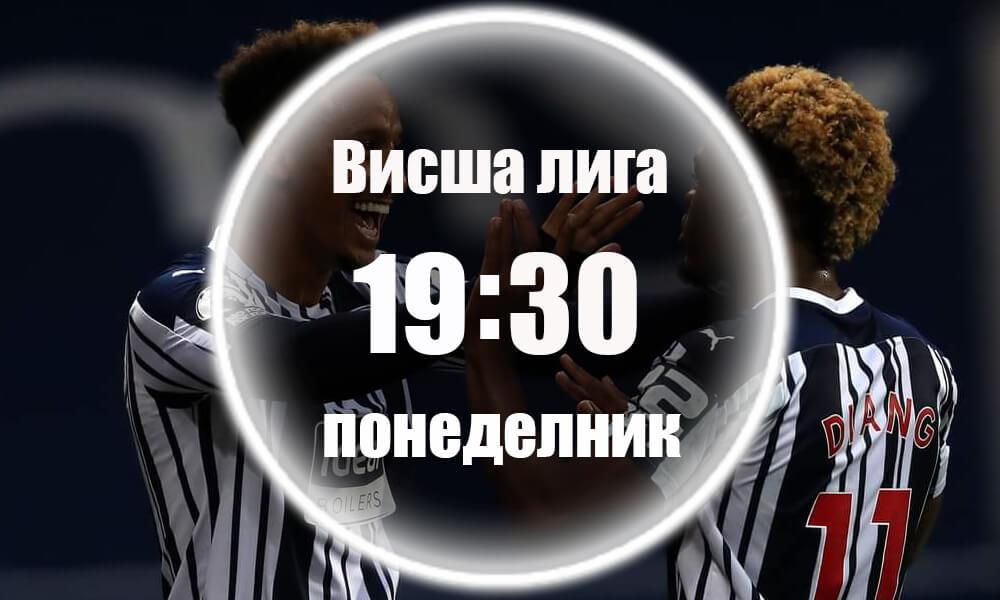 Уест Бромич - Бърнли Прогноза 19.10.2020 Понеделник