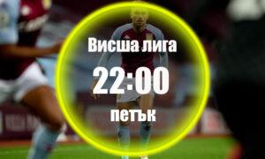 Астън Вила - Лийдс Юнайтед Прогноза 23.10.2020 Петък