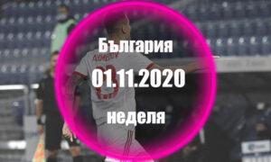 България - Неделя 01.11.2020 Прогноза