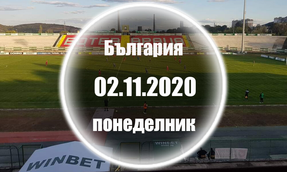 България - Понеделник 02.10.2020 Прогноза
