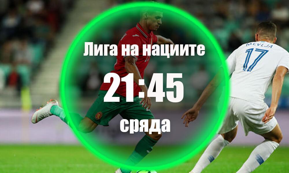 България - Уелс Прогноза 14.10.2020 Сряда