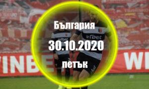 България - Петък 30.10.2020 Прогноза