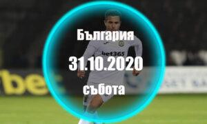 България - Събота 31.10.2020 Прогноза